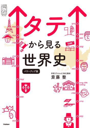 タテから見る世界史 パワーアップ版 / 斎藤整
