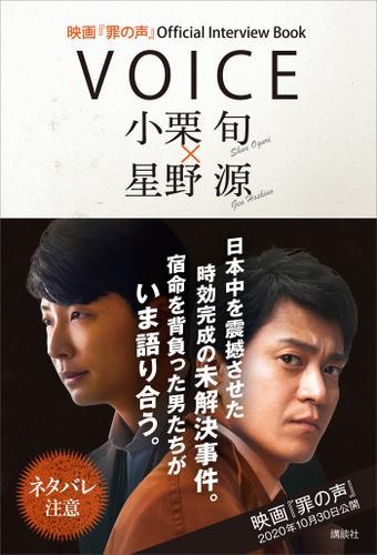 映画『罪の声』Official Interview Book  VOICE 小栗旬 × 星野源 / 講談社