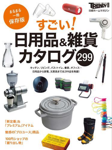 すごい!日用品&雑貨カタログ / 日経トレンディ