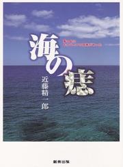 海の痣 / 近藤精一郎