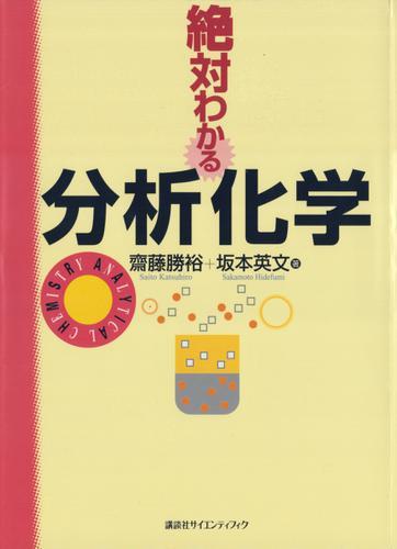 絶対わかる分析化学 / 齋藤勝裕
