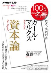 NHK 100分 de 名著カール・マルクス『資本論』2021年1月【リフロー版】 / 日本放送協会