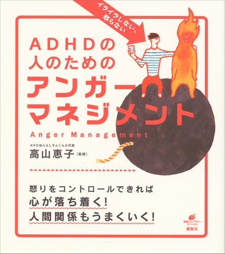 イライラしない、怒らない ADHDの人のためのアンガーマネジメント / 高山恵子