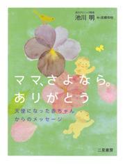 ママ、さよなら。ありがとう 天使になった赤ちゃんからのメッセージ / 池川明