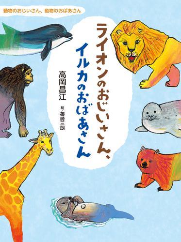 ライオンのおじいさん、イルカのおばあさん / 高岡昌江