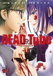 【期間限定無料配信】DEAD Tube ~デッドチューブ~