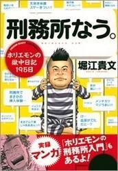 刑務所なう。 ホリエモンの獄中日記195日 / 堀江貴文