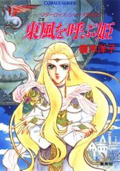 リダーロイス・シリーズ外伝(2)東風を呼ぶ姫
