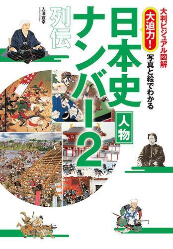 写真と絵でわかる日本史人物ナンバー2列伝 / 入澤宣幸