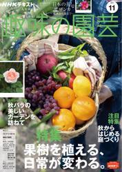 NHK 趣味の園芸 (2021年11月号) / NHK出版