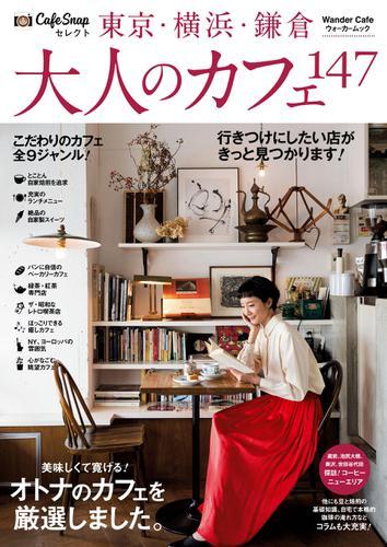 CafeSnapセレクト 東京・横浜・鎌倉 大人のカフェ147 / 55+ライフデザイン編集部
