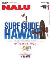 NALU(ナルー) (No.103)