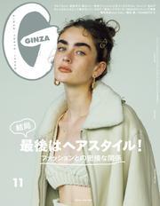 GINZA(ギンザ) 2021年 11月号 [結局最後はヘアスタイル!] / ギンザ編集部