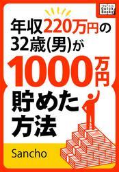 年収220万円の32歳(男)が1000万円貯めた方法