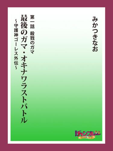 最後のガマ・オキナワラストバトル 守護神ゴーレス外伝 第1話殺戮のガマ / みかつきなお