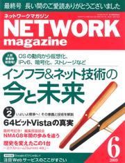 ネットワークマガジン 2009年6月号 / ネットワークマガジン編集部
