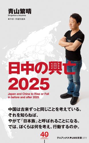 日中の興亡2025 / 青山繁晴