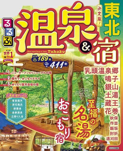 るるぶ温泉&宿 東北(2022年版) / JTBパブリッシング