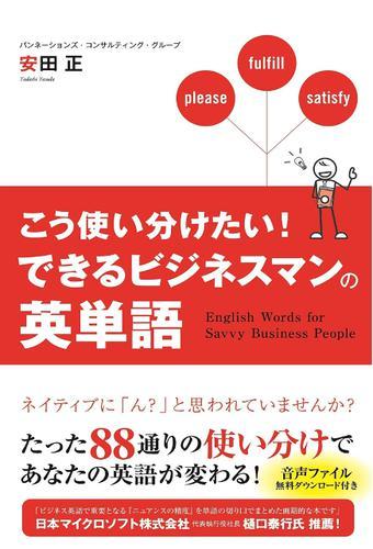 こう使い分けたい! できるビジネスマンの英単語 / 安田正