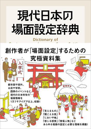 現代日本の場面設定辞典 / ライブ