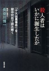 殺人者はいかに誕生したか―「十大凶悪事件」を獄中対話で読み解く― / 長谷川博一