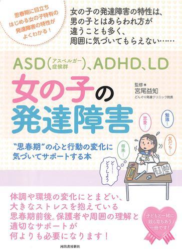 ASD(アスペルガー症候群)、ADHD、LD 女の子の発達障害 / 宮尾益知