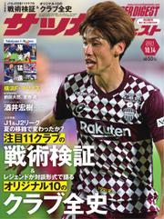 サッカーダイジェスト (2021年10/14号) / 日本スポーツ企画出版社