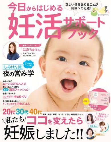 今日からはじめる妊活サポートブック / コスミック出版編集部
