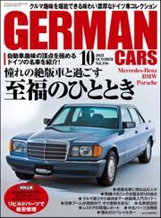 GERMAN CARS【ジャーマンカーズ】2021年10月号 / GERMAN CARS編集部