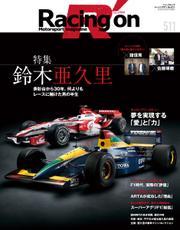Racing on(レーシングオン) (No.511) / 三栄