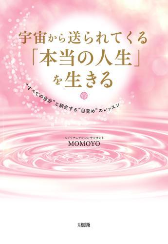 宇宙から送られてくる「本当の人生」を生きる(大和出版) / MOMOYO