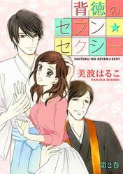 背徳のセブン☆セクシー 第2巻