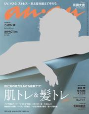 anan(アンアン) 2021年 4月28日号 No.2247[肌トレ&髪トレ2021] / anan編集部