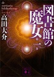図書館の魔女 第一巻 / 高田大介