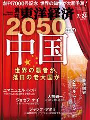 週刊東洋経済 (2021年7/24号) / 東洋経済新報社