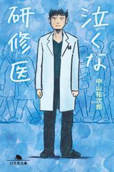泣くな研修医 / 中山祐次郎