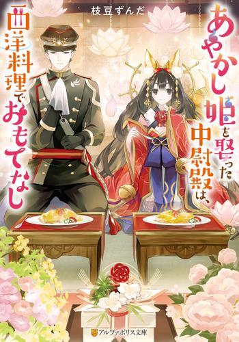 あやかし姫を娶った中尉殿は、西洋料理でおもてなし / 枝豆ずんだ