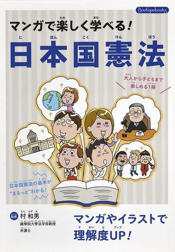 マンガで楽しく学べる!日本国憲法 / 村和男