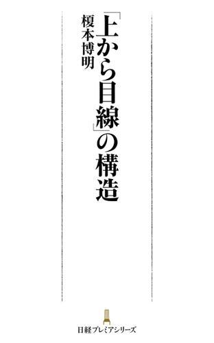 「上から目線」の構造 / 榎本博明