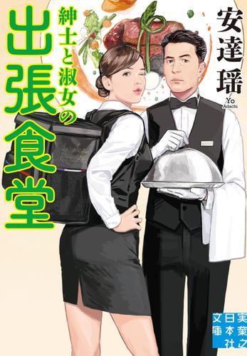 紳士と淑女の出張食堂 / 安達瑶