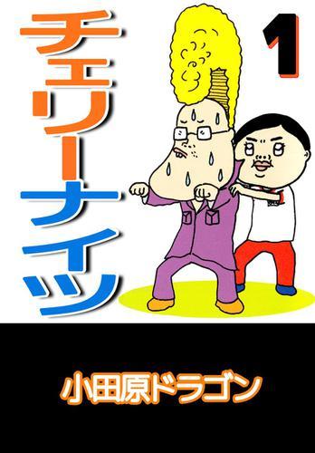 チェリーナイツ 1巻 / 小田原ドラゴン