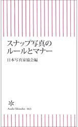 スナップ写真のルールとマナー / 社団法人日本写真家協会