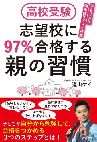 高校受験 志望校に97%合格する親の習慣 / 道山ケイ