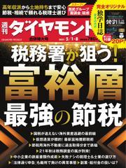 週刊ダイヤモンド (21年5/1・5/8合併) / ダイヤモンド社