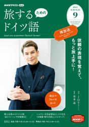 NHKテレビ 旅するためのドイツ語 (2021年9月号) / NHK出版