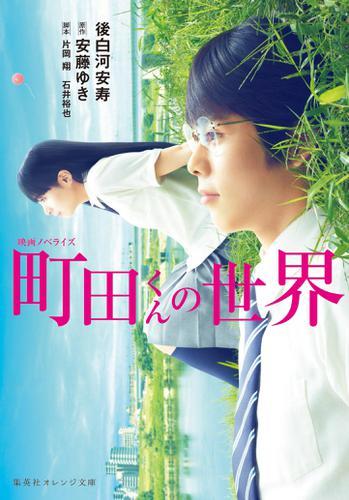 映画ノベライズ 町田くんの世界 / 後白河安寿