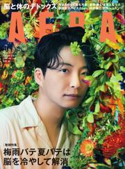 AERA(アエラ) (6/28号) / 朝日新聞出版