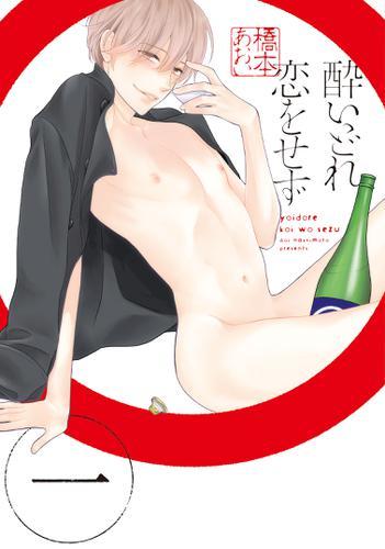酔いどれ恋をせず(1)【電子限定おまけ付き】 / 橋本あおい