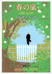 春の嵐 / ヘルマン・ヘッセ