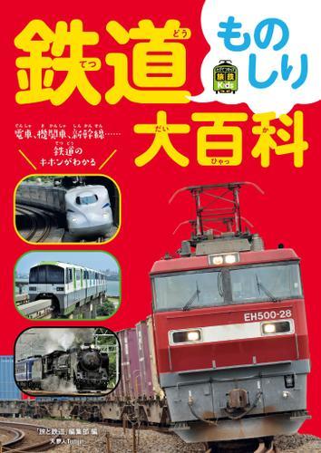 鉄道ものしり大百科 / 旅と鉄道編集部